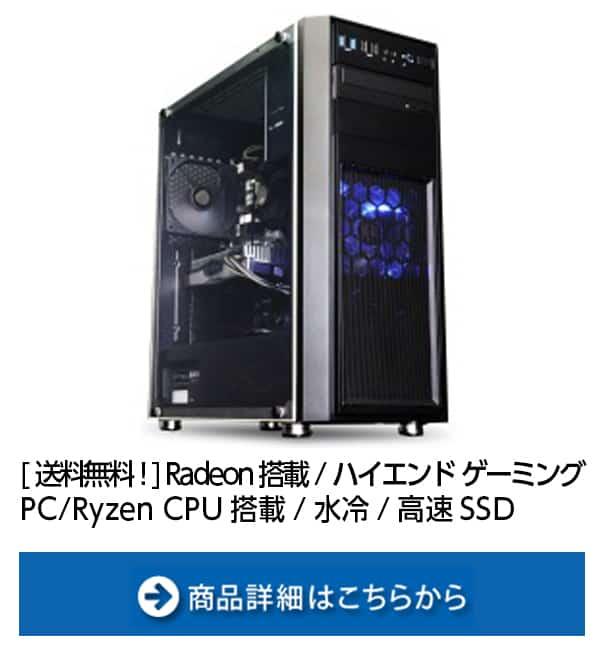 [送料無料!] Radeon搭載/ハイエンド ゲーミングPC/Ryzen CPU搭載/BTOパソコン/水冷/高速SSD|パソコンショップSEVEN