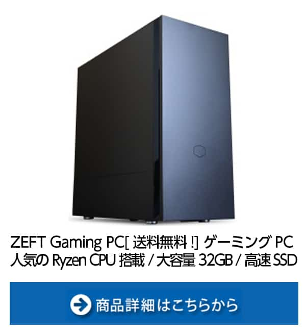 ZEFT Gaming PC[送料無料!] ゲーミングPC人気グラボ/人気のRyzen CPU搭載/BTOパソコン/大容量32GBメモリ/高速SSD|パソコンショップSEVEN
