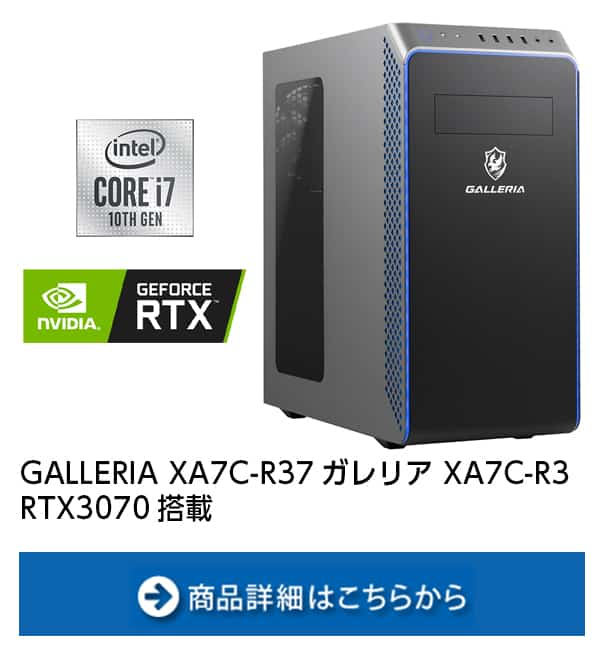 GALLERIA XA7C-R37 ガレリア XA7C-R37 RTX3070搭載 Minecraft Starter Collection同梱版|ドスパラ