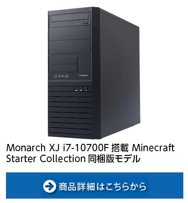 Monarch XJ i7-10700F搭載 Minecraft Starter Collection同梱版モデル|ドスパラ