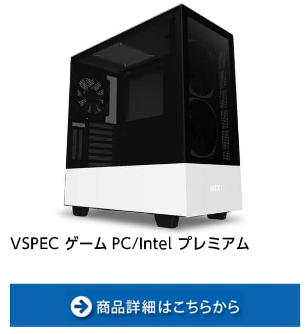 VSPEC ゲームPC/Intel プレミアム|VSPEC