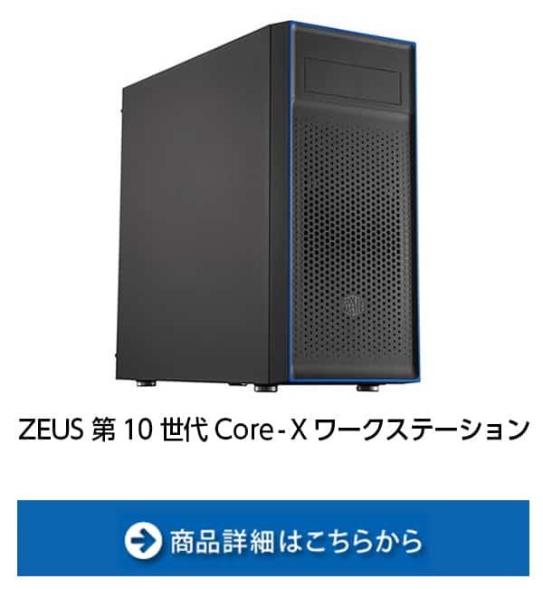 ZEUS 第10世代Core-Xワークステーション|VSPEC