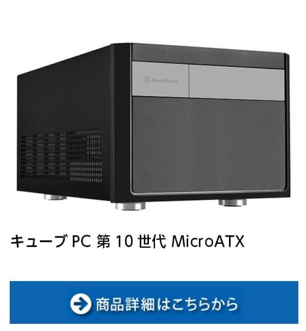 キューブPC 第10世代 MicroATX|VSPEC