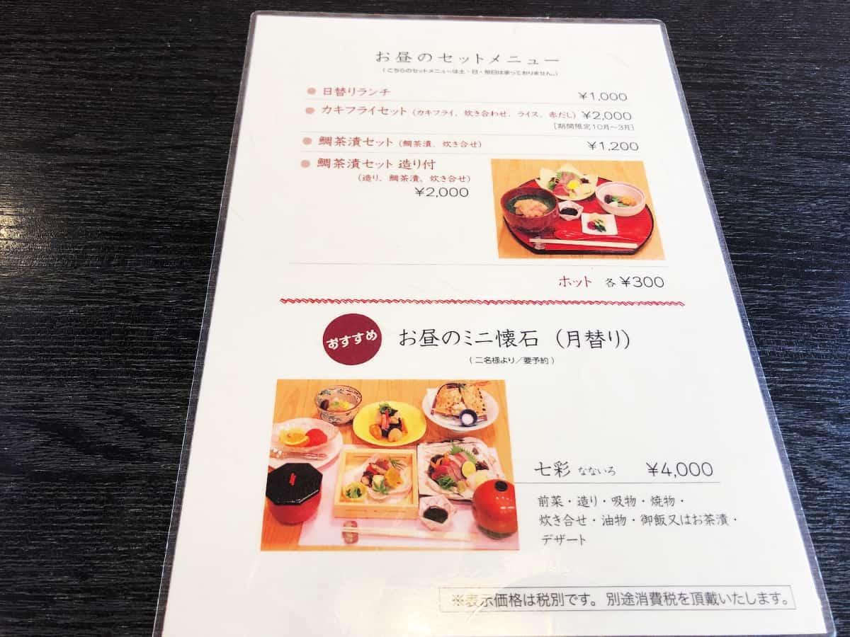 三重 志摩 日本料理 鯛|メニュー