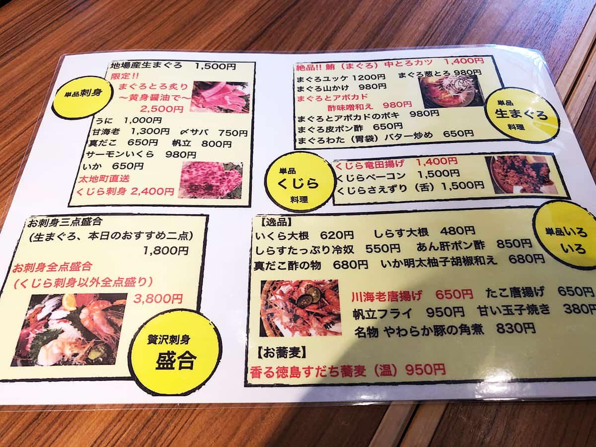 和歌山 勝浦 bodai(母大)|メニュー