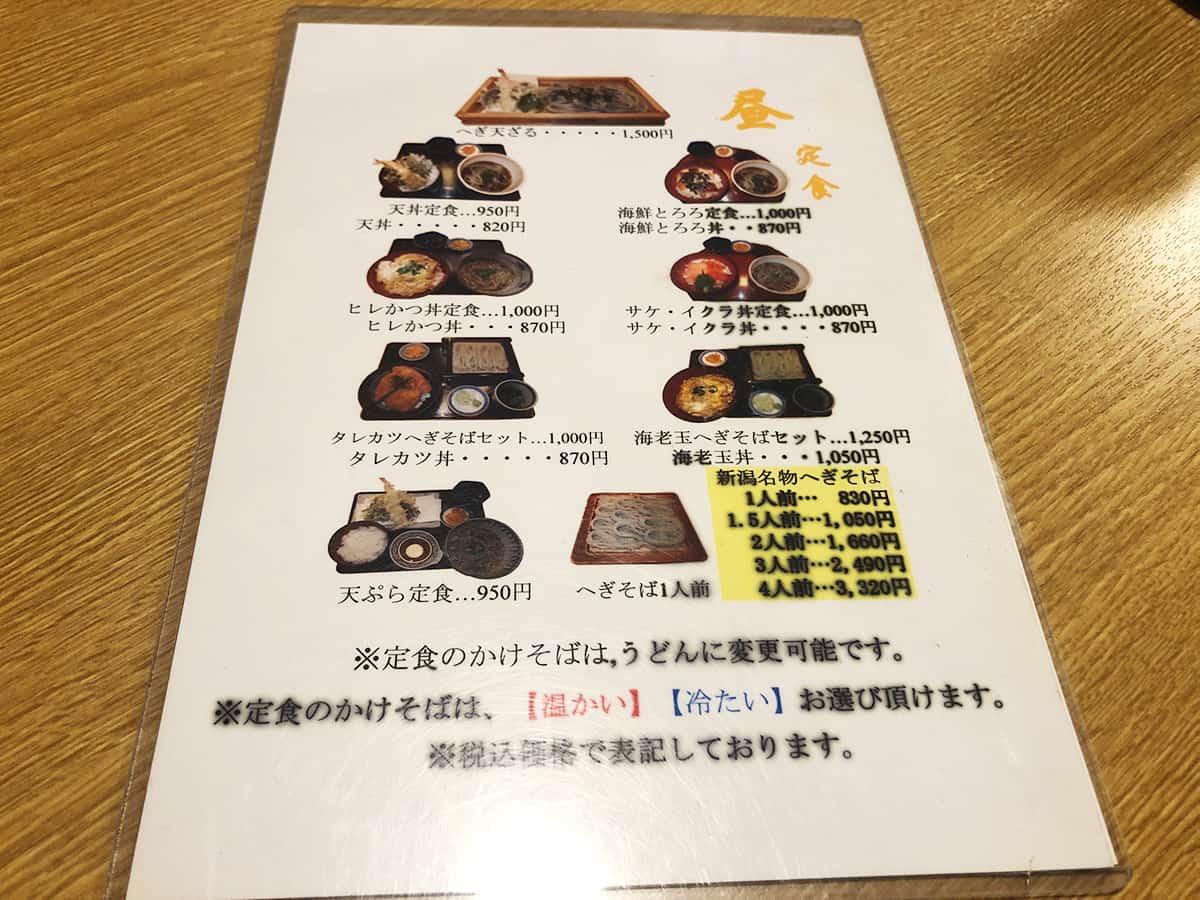 東京 神田 こんごう庵 神保町店|メニュー