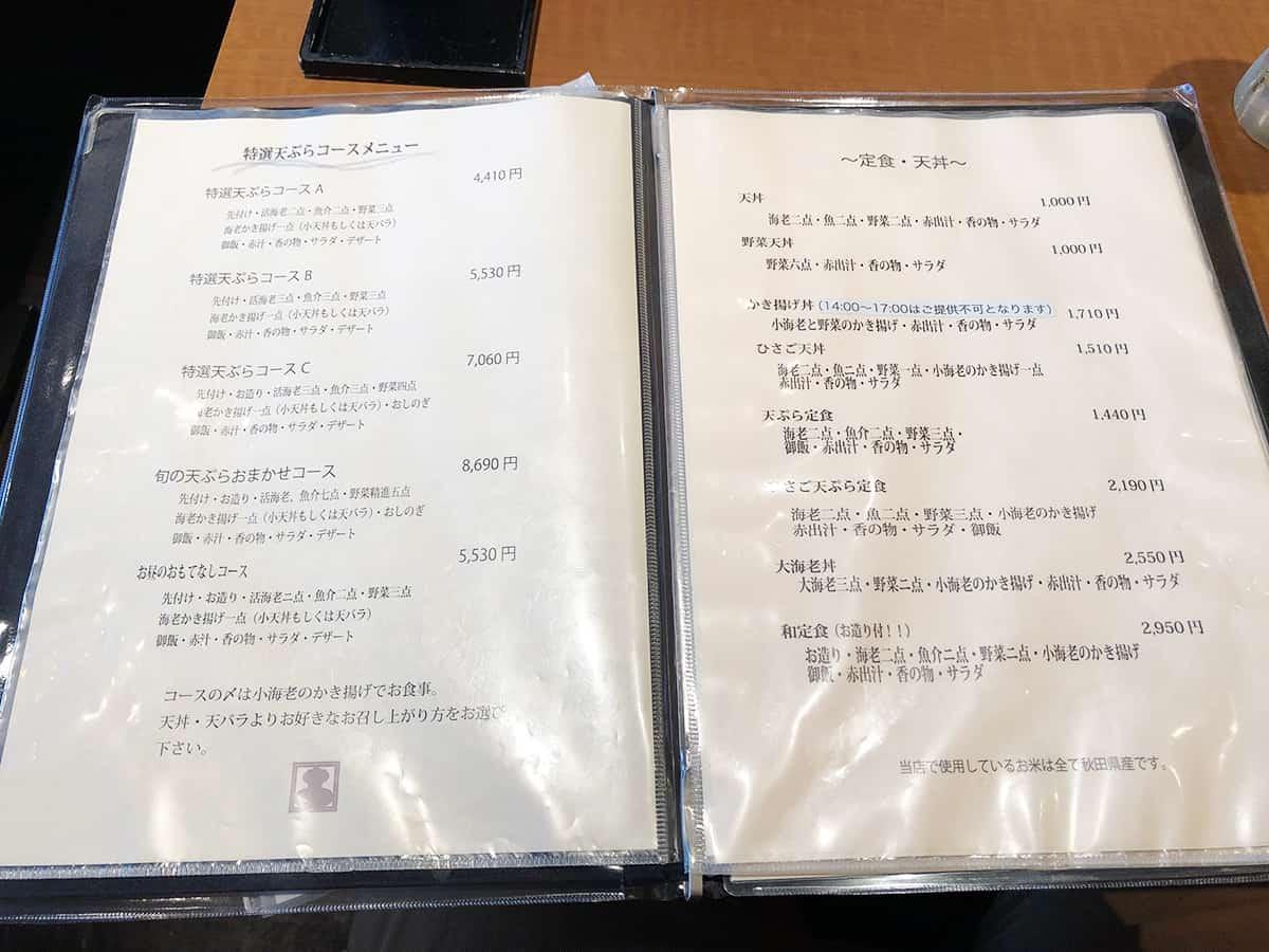 東京 秋葉原 天ぷら ひさご|メニュー