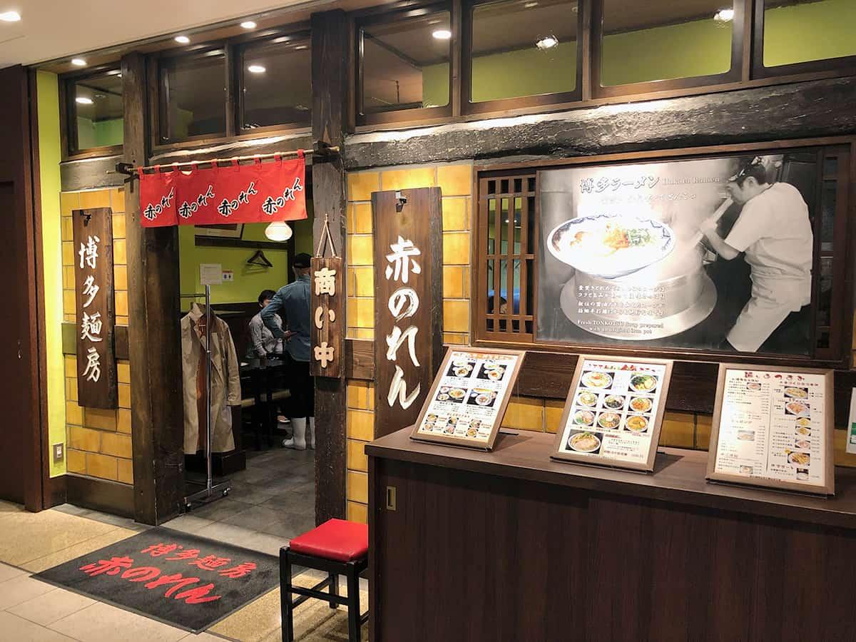 東京 丸の内 博多麺房 赤のれん 丸ビル店|外観