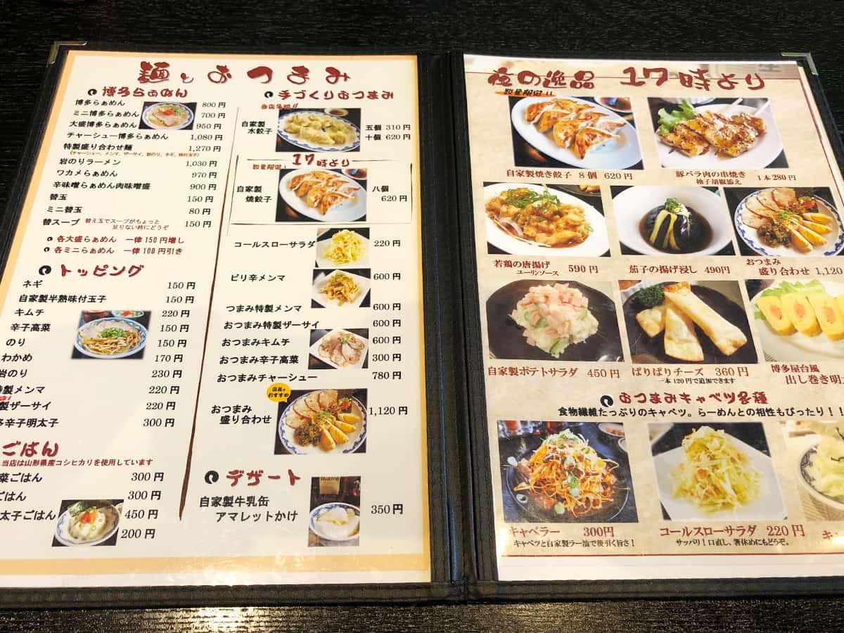 東京 丸の内 博多麺房 赤のれん 丸ビル店|メニュー