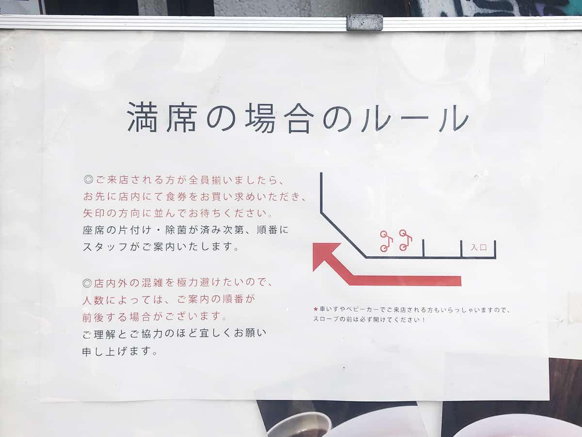 埼玉 新所沢 らーめん こてつ|入店方法