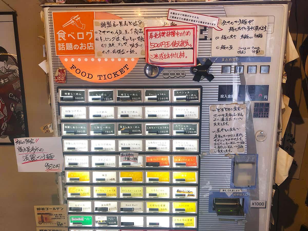 埼玉 新所沢 らーめん こてつ|券売機