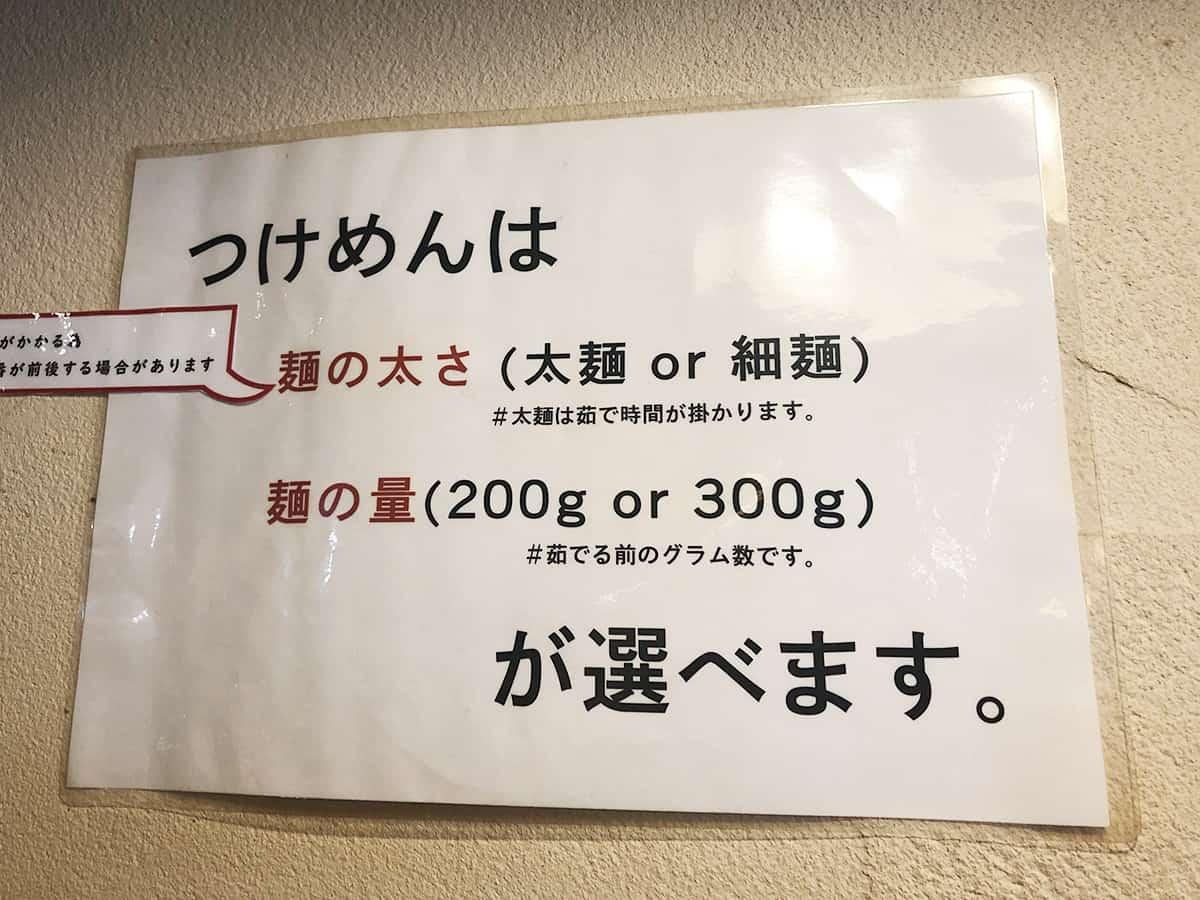 埼玉 新所沢 らーめん こてつ|つけ麺