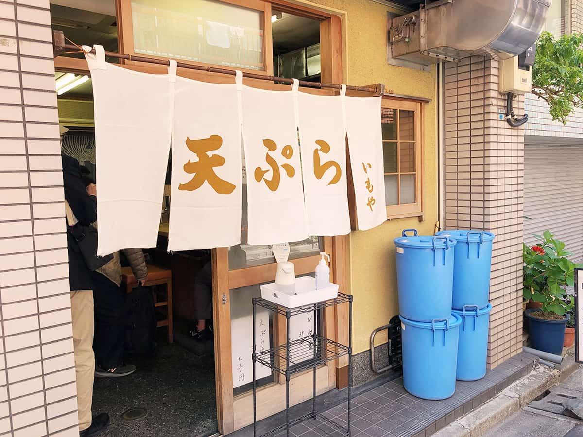 東京 神保町 いもや|外観