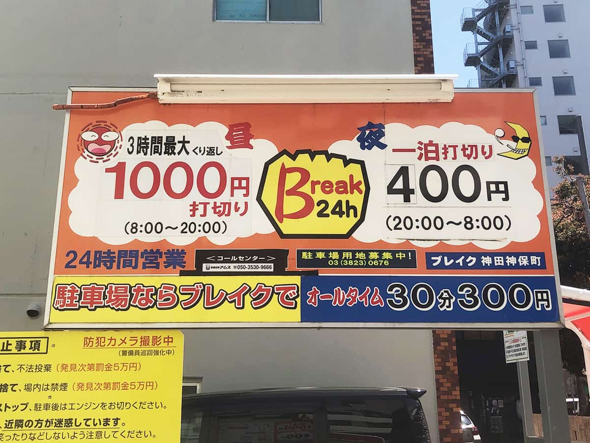 東京 神保町 いもや|コインパーキング