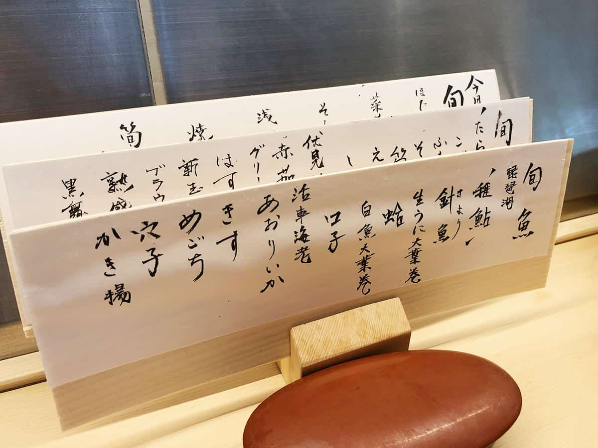 東京 神保町 てんぷらと和食 山の上|追加メニュー