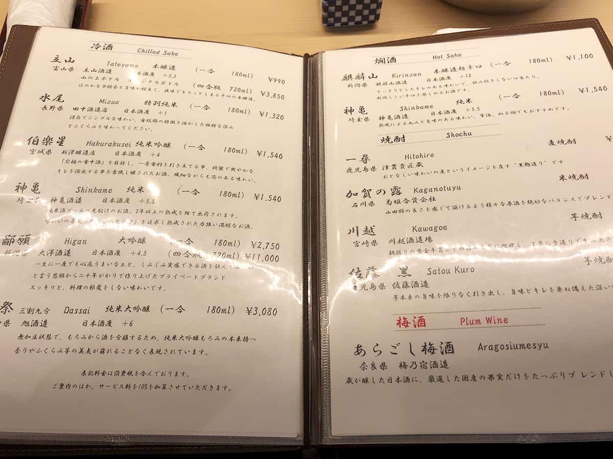 東京 神保町 てんぷらと和食 山の上|ドリンクメニュー