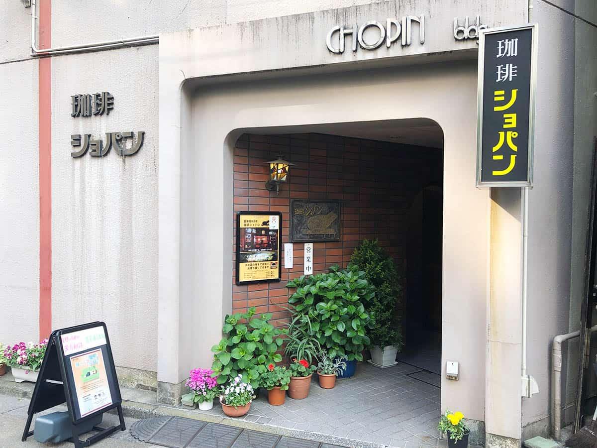 東京 神田 珈琲ショパン|外観