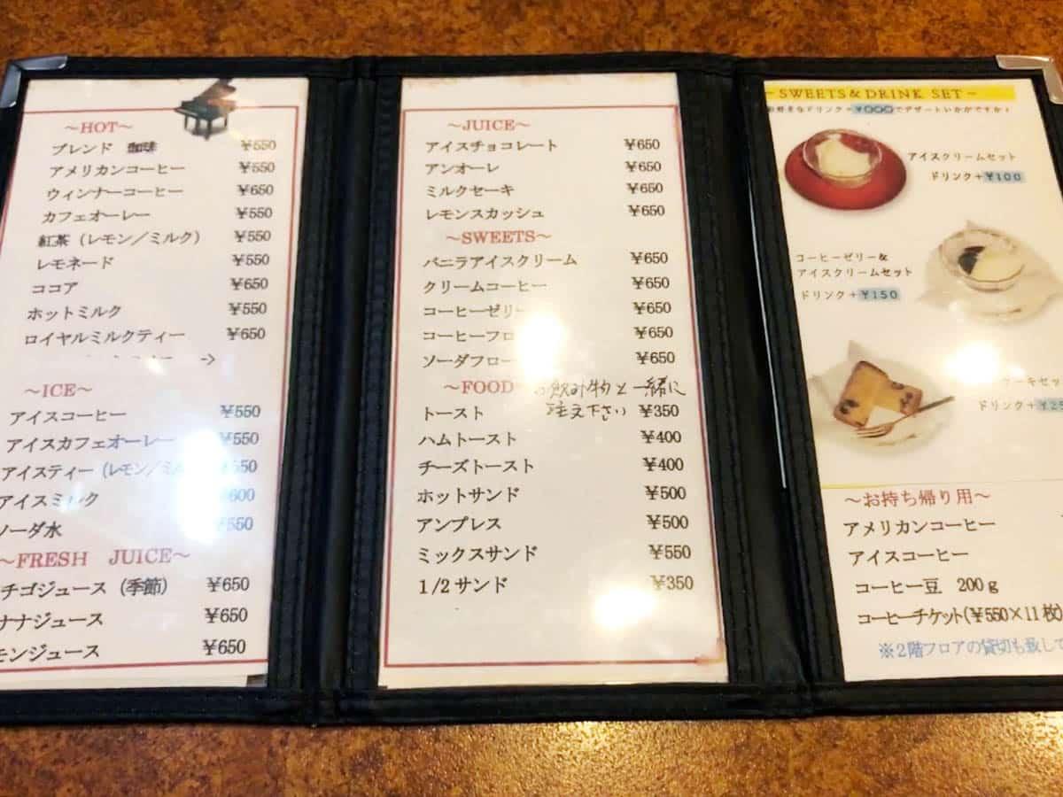東京 神田 珈琲ショパン|メニュー
