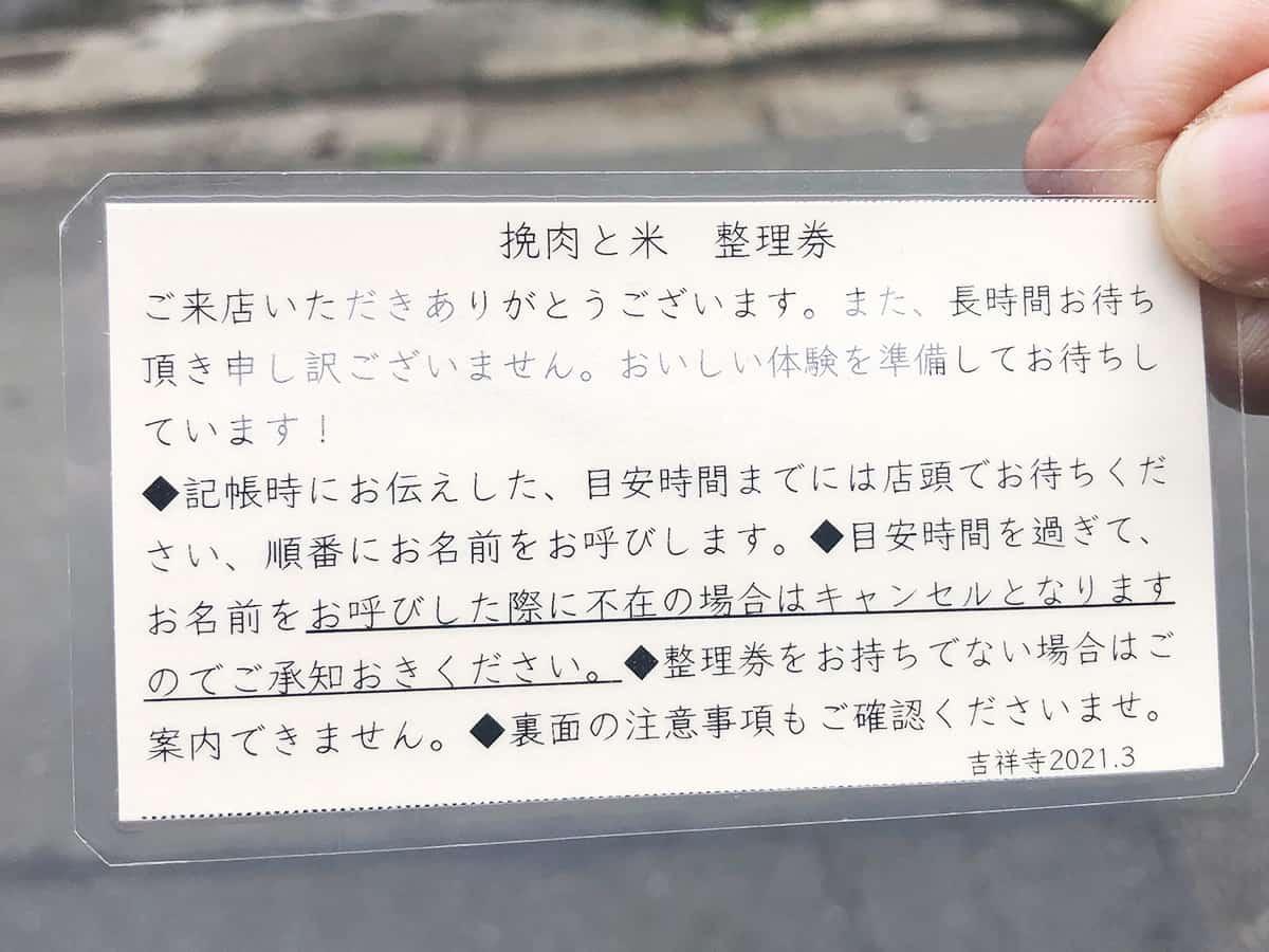 東京 吉祥寺 挽肉と米|整理券