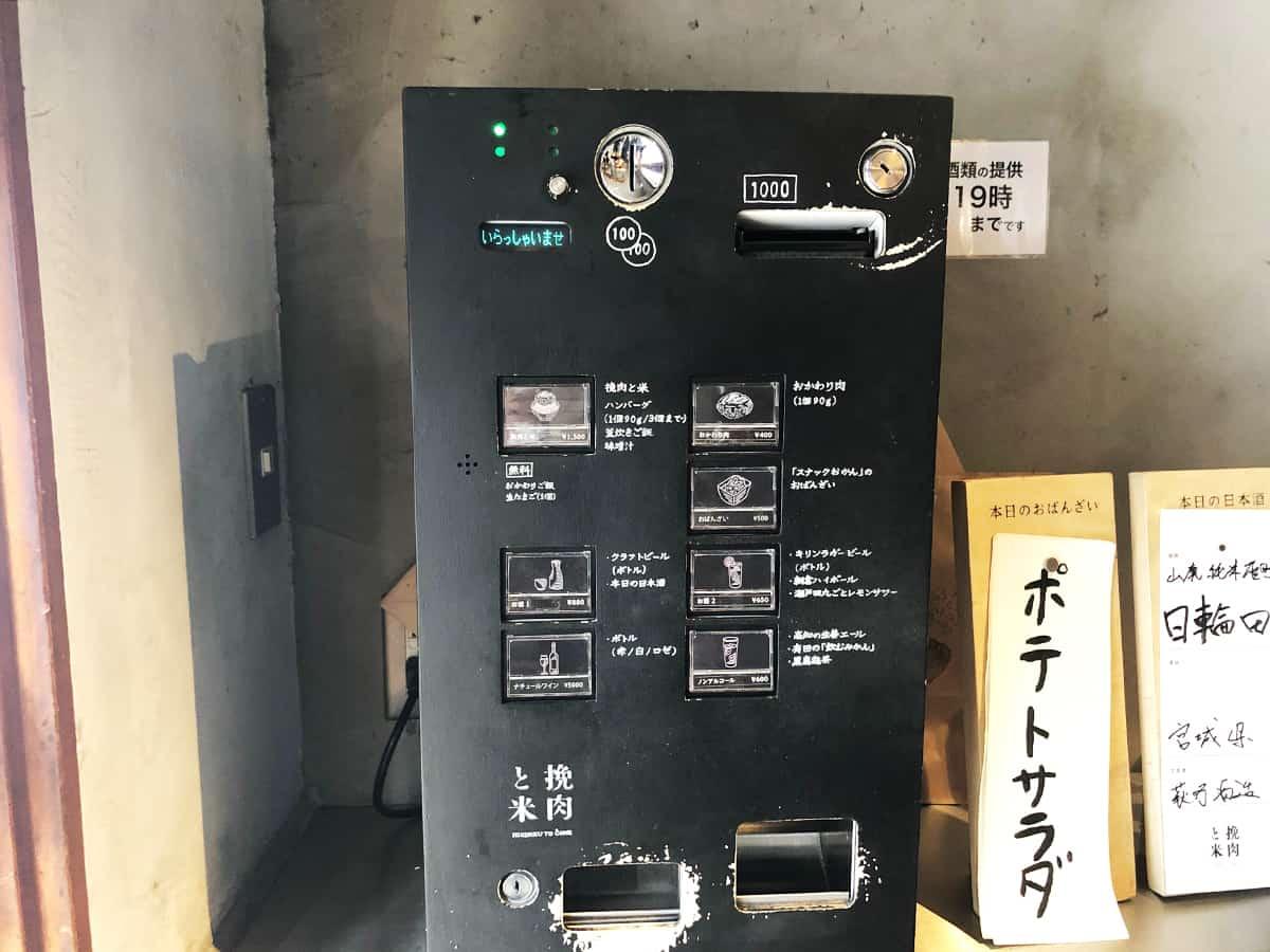 東京 吉祥寺 挽肉と米|券売機