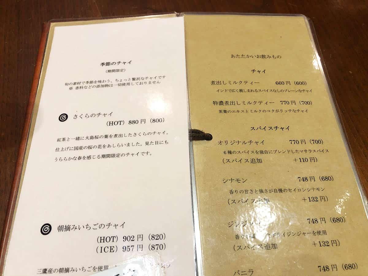 東京 吉祥寺 チャイブレイク|メニュー