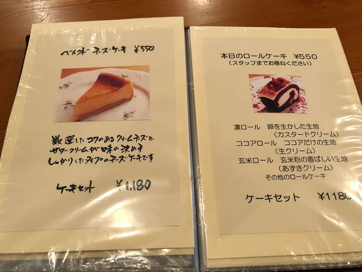 東京 銀座 炭火焙煎珈琲・凛 メニュー