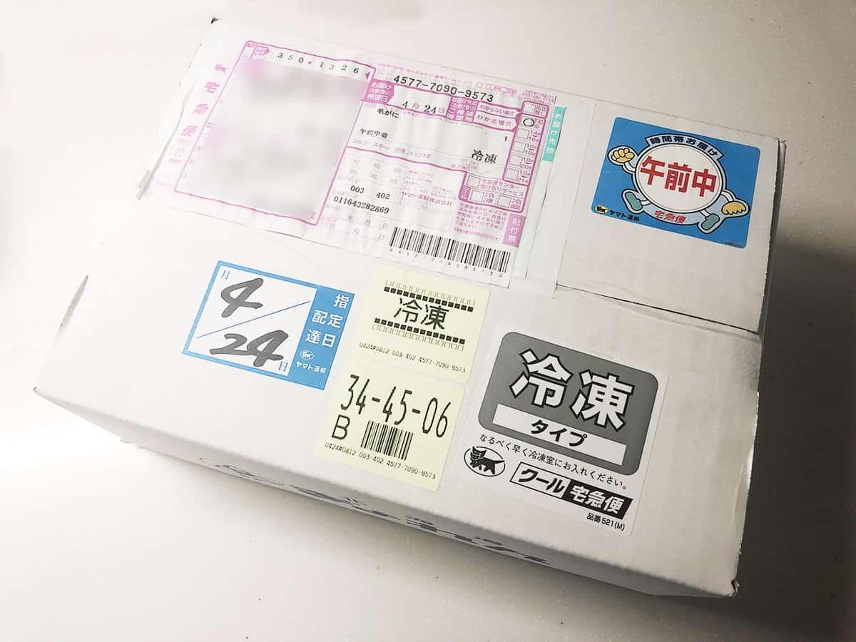 商品が来た|北海道ぎょれん