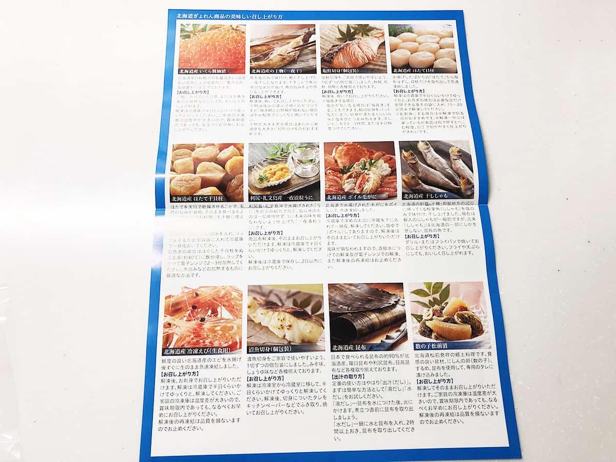 食べ方|北海道ぎょれん