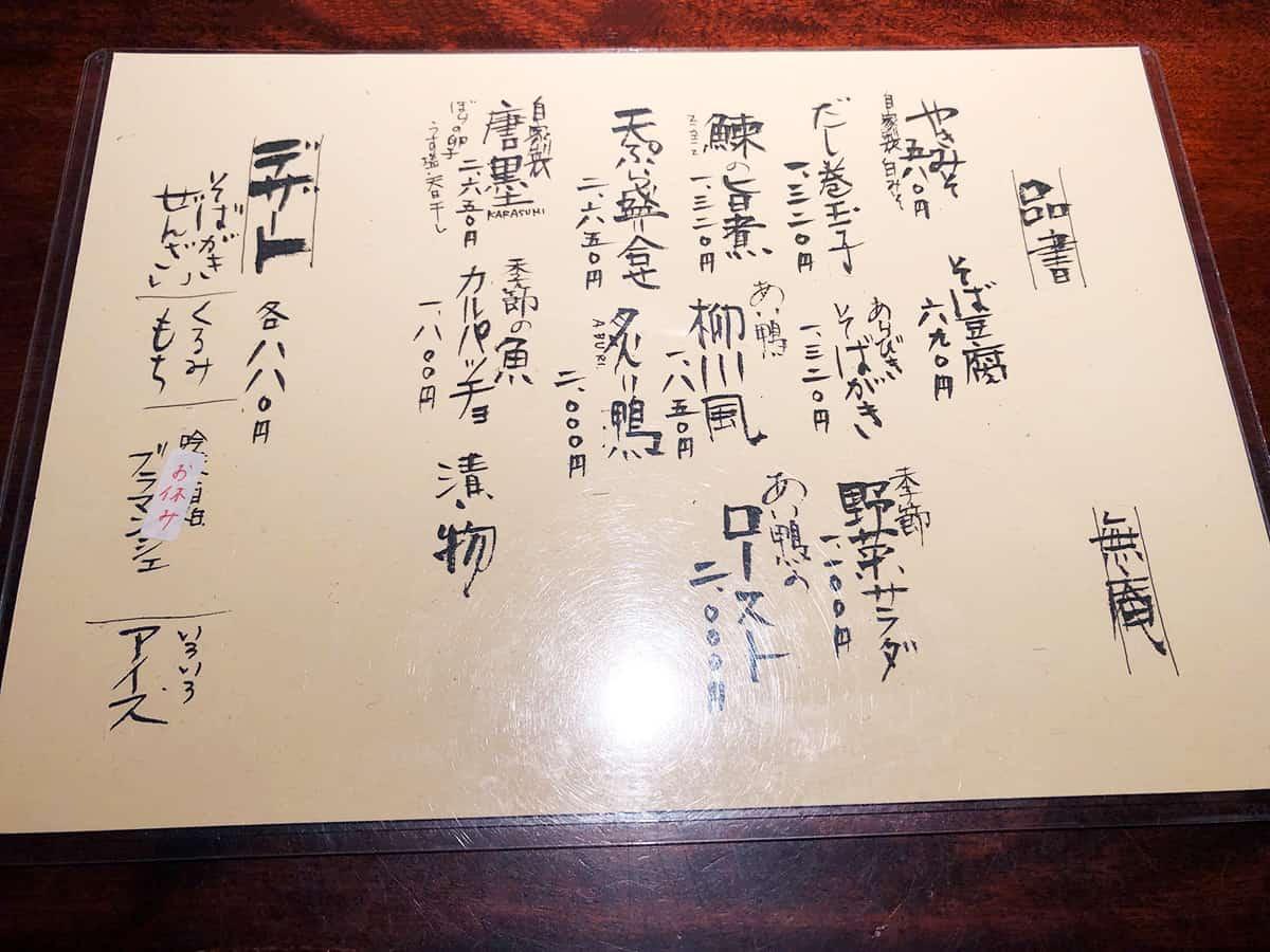 東京 立川 蕎麦懐石 無庵 メニュー