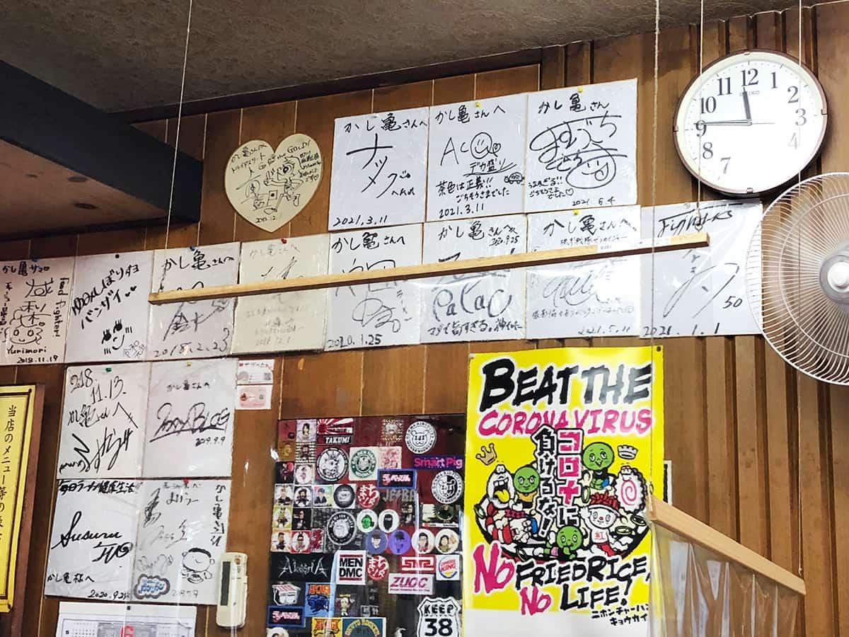 埼玉県 加須 かし亀|サイン色紙