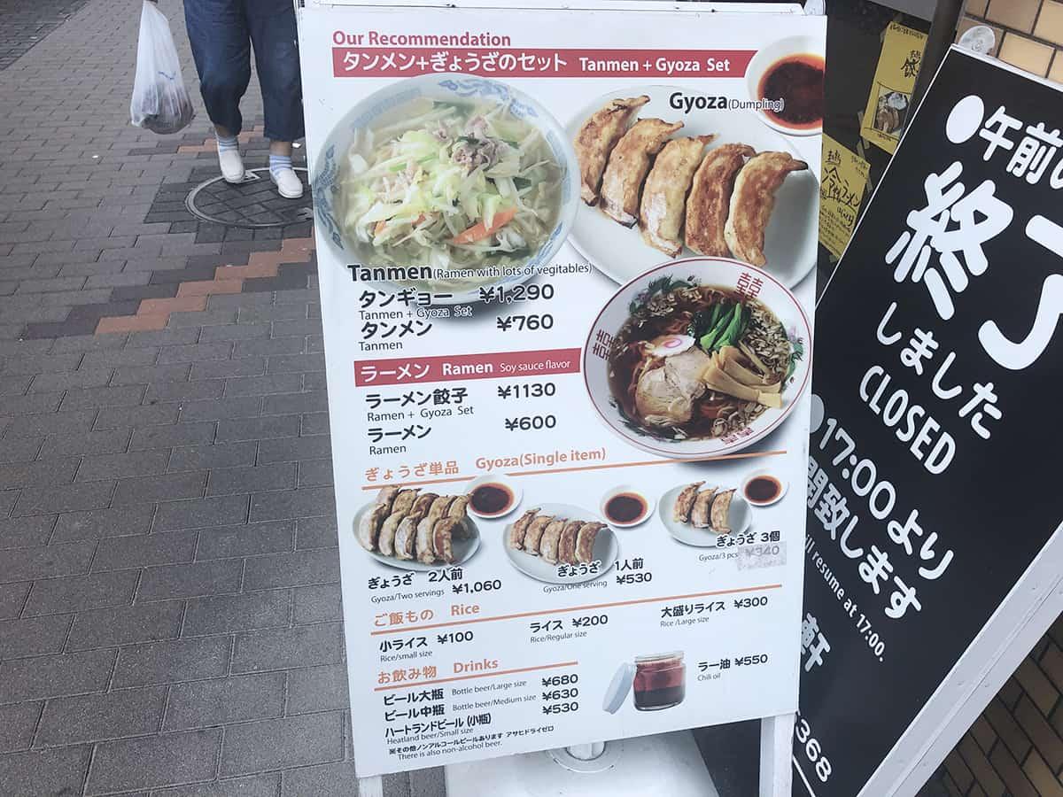 東京 木場 来々軒|メニュー