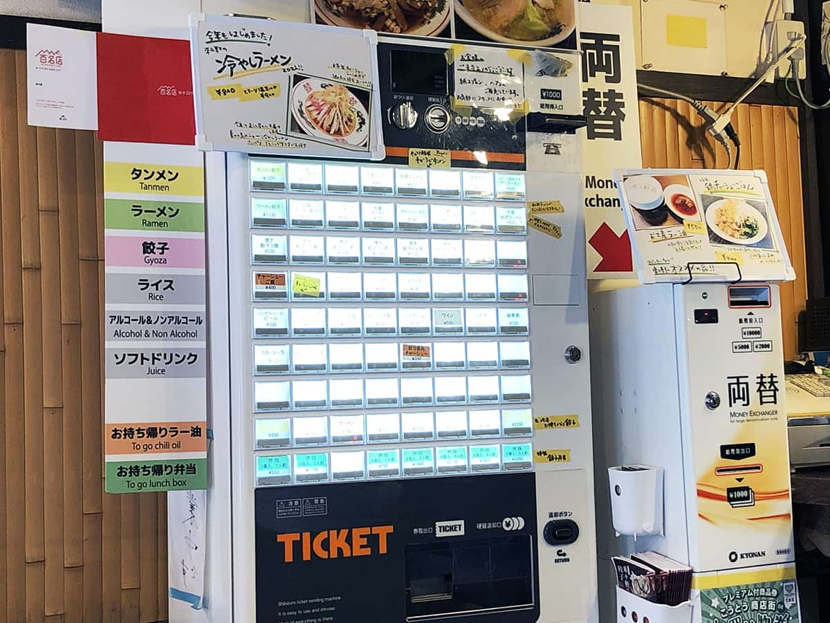 東京 木場 来々軒|券売機