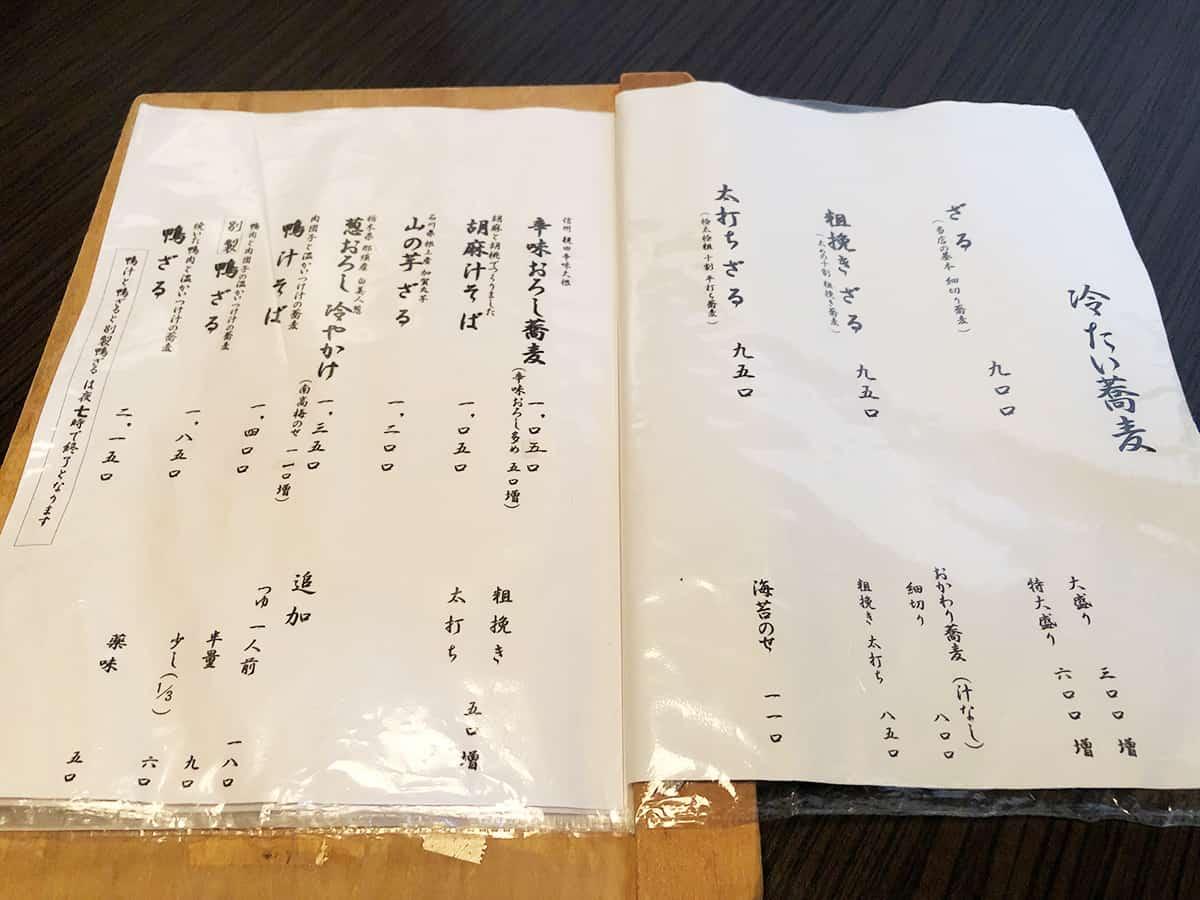東京 浅草 おざわ メニュー