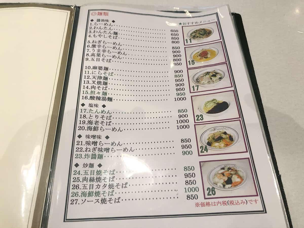 東京 日暮里 大三元|メニュー