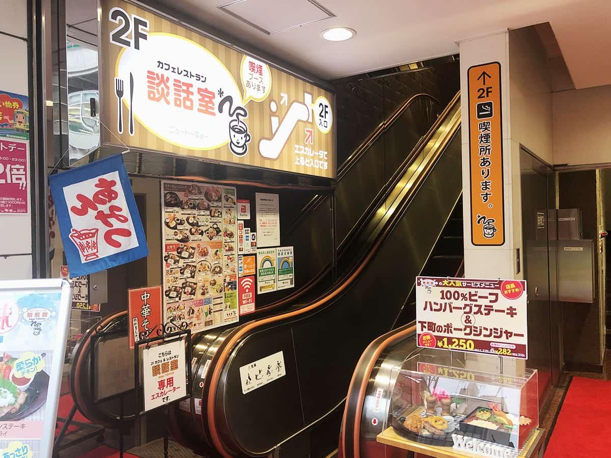 東京 日暮里 カフェ&レストラン談話室 ニュートーキョー |入口