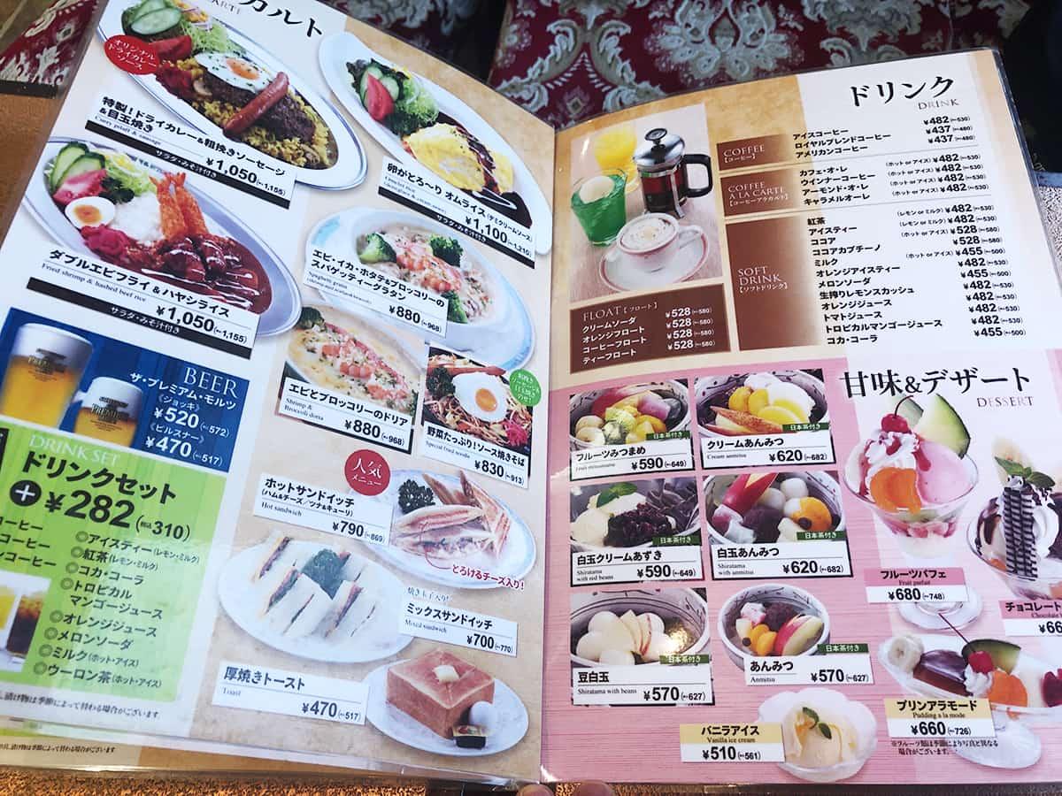 東京 日暮里 カフェ&レストラン談話室 ニュートーキョー |メニュー