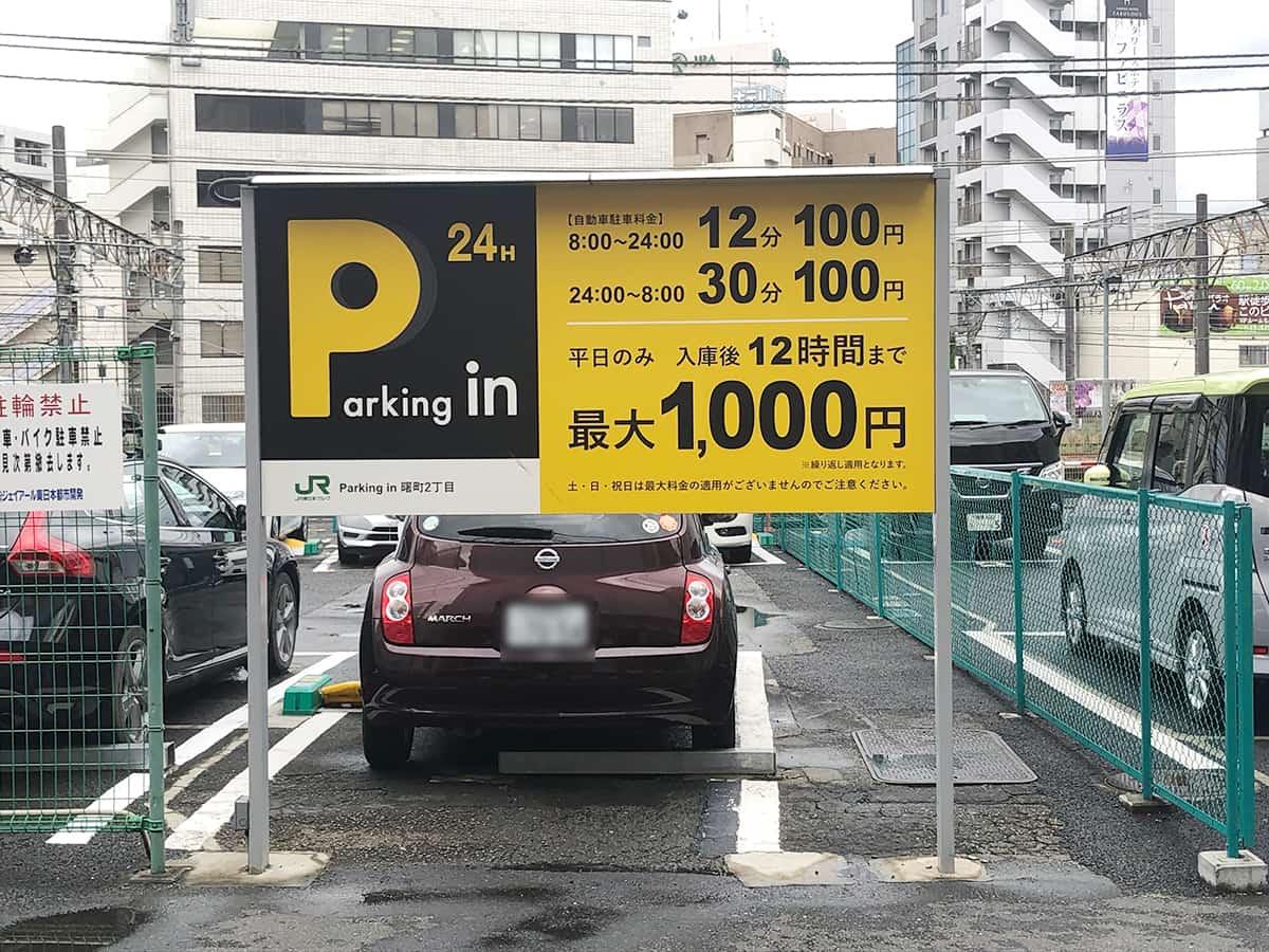 東京 立川 天ぷら わかやま|駐車場