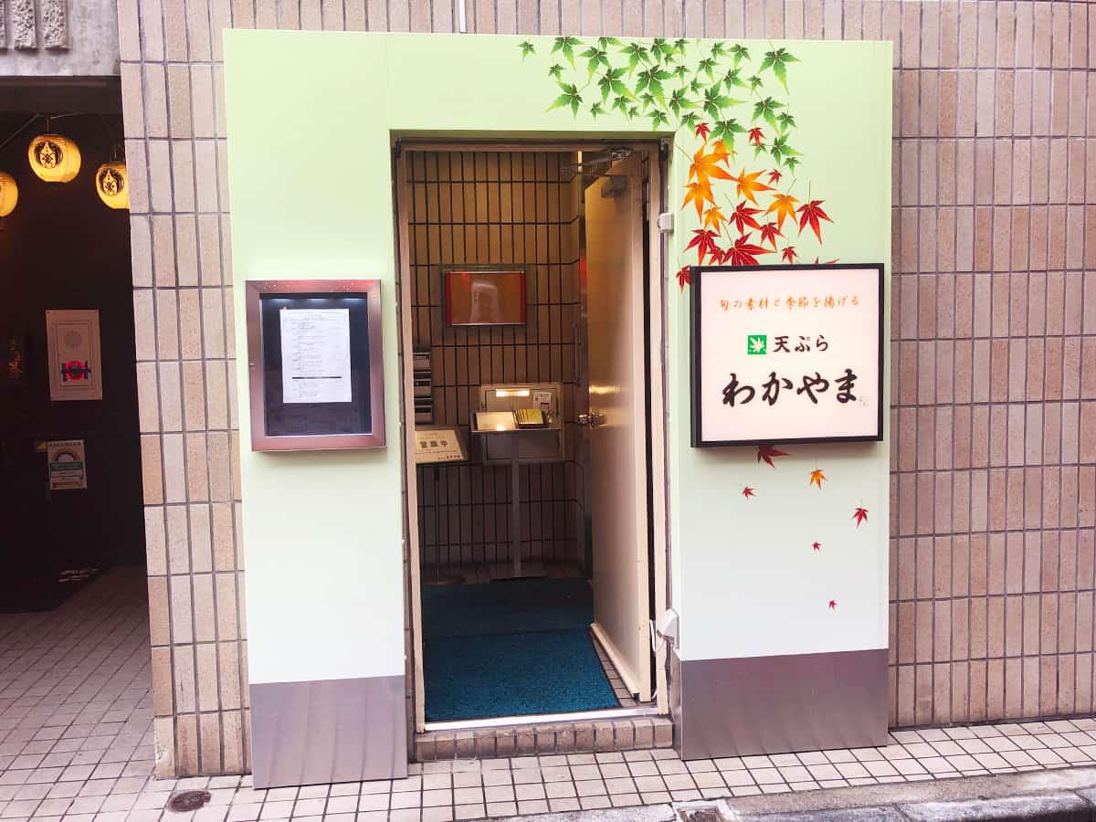 東京 立川 天ぷら わかやま|外観