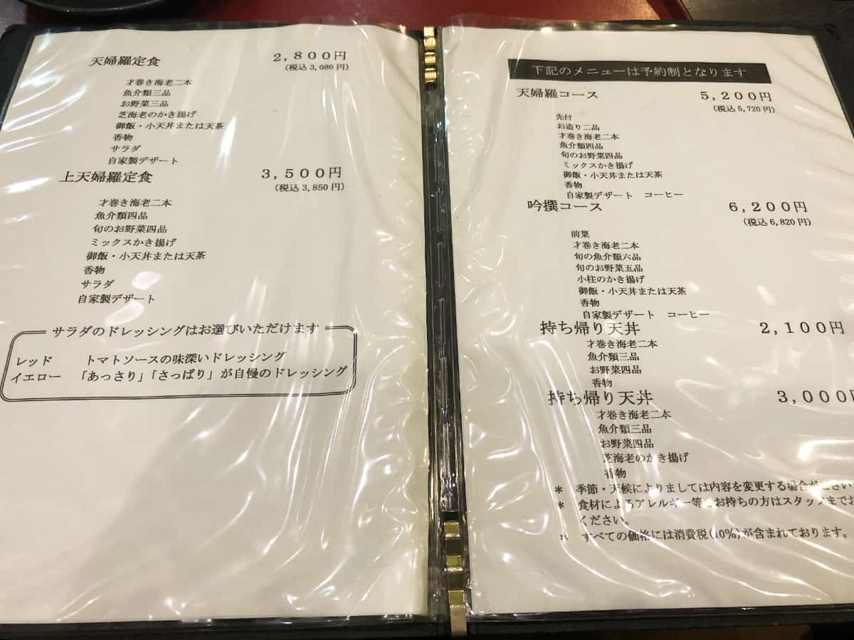 東京 立川 天ぷら わかやま|メニュー