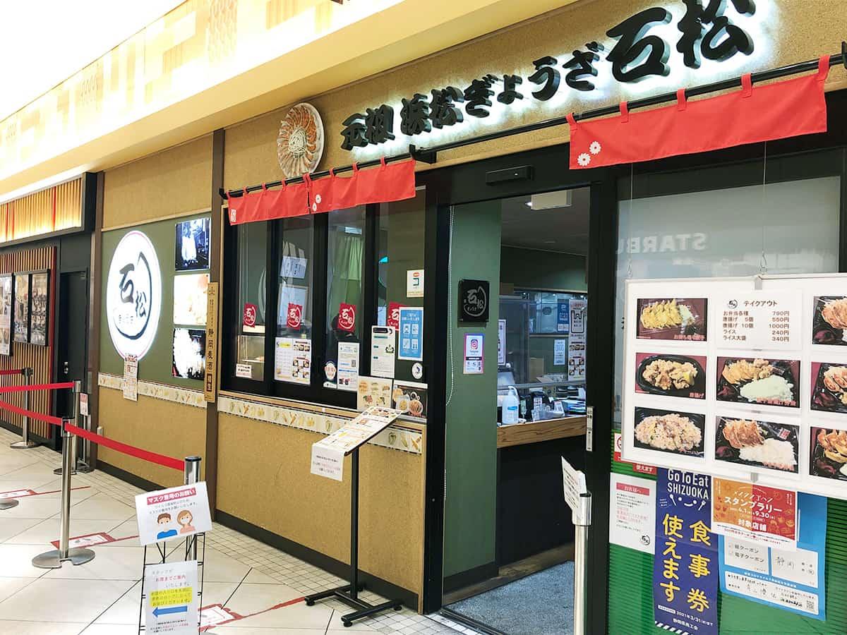 静岡 浜松 石松餃子 JR浜松駅店 外観
