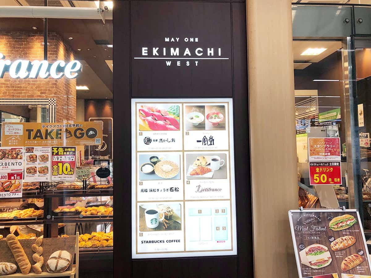 静岡 浜松 石松餃子 JR浜松駅店 EKIMACHI