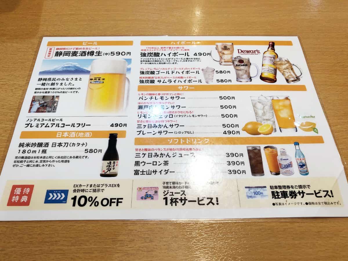 静岡 浜松 石松餃子 JR浜松駅店 メニュー