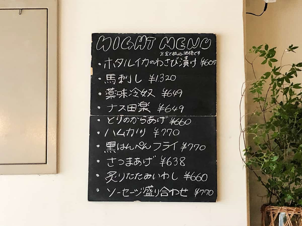 静岡 浜松 naru メニュー