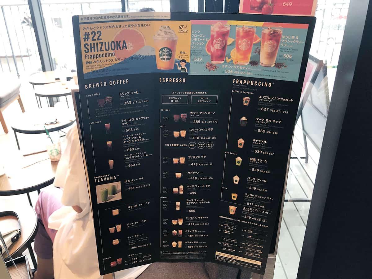静岡 浜松 スターバックスコーヒー 浜松城公園店|メニュー