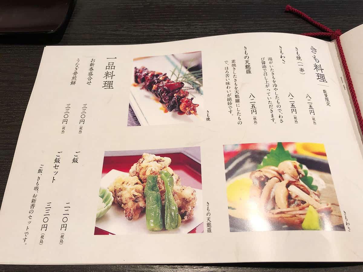静岡 浜松 うなぎ藤田 浜松駅前店|メニュー