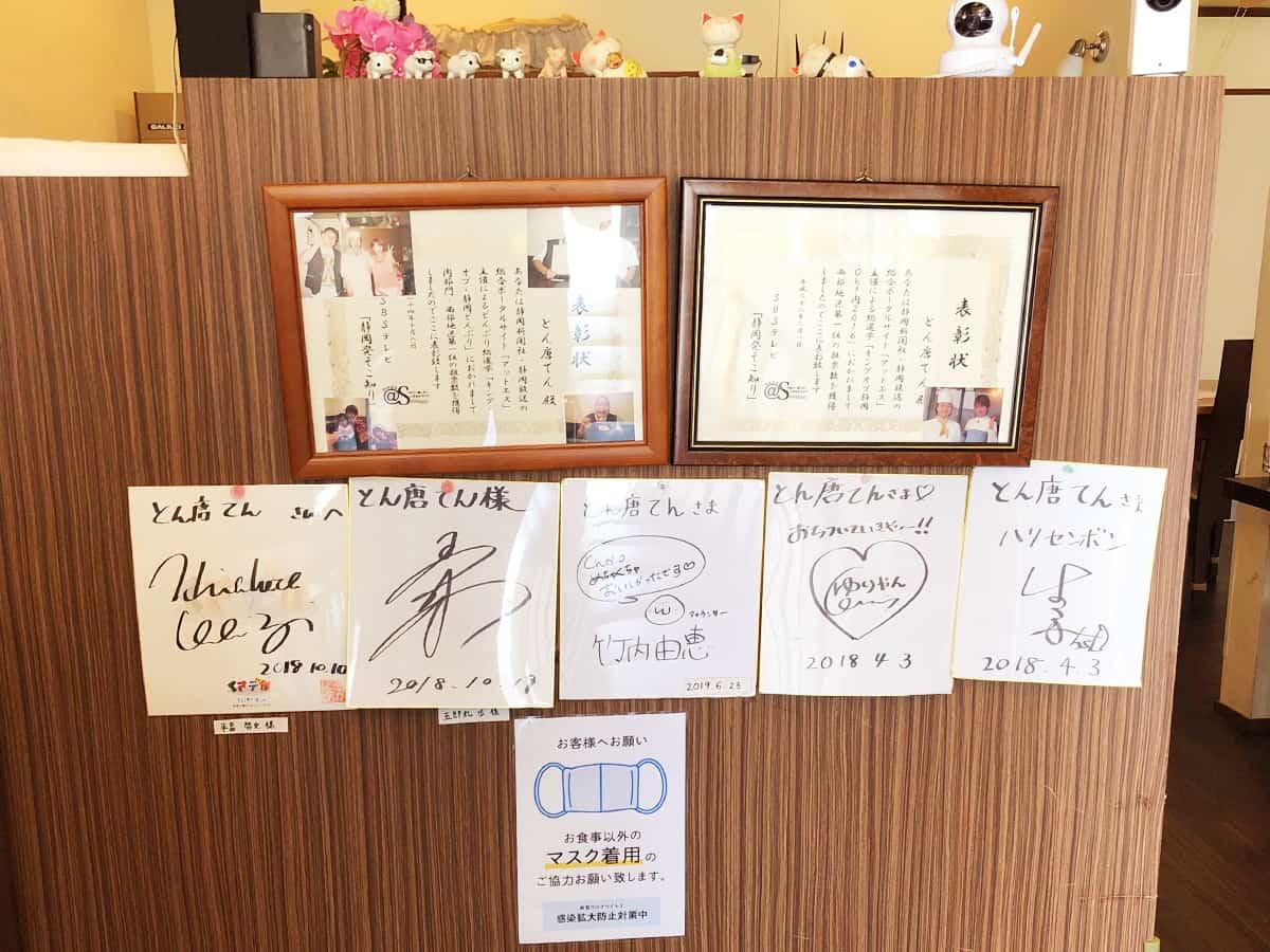 静岡 浜松 とん唐てん サイン色紙
