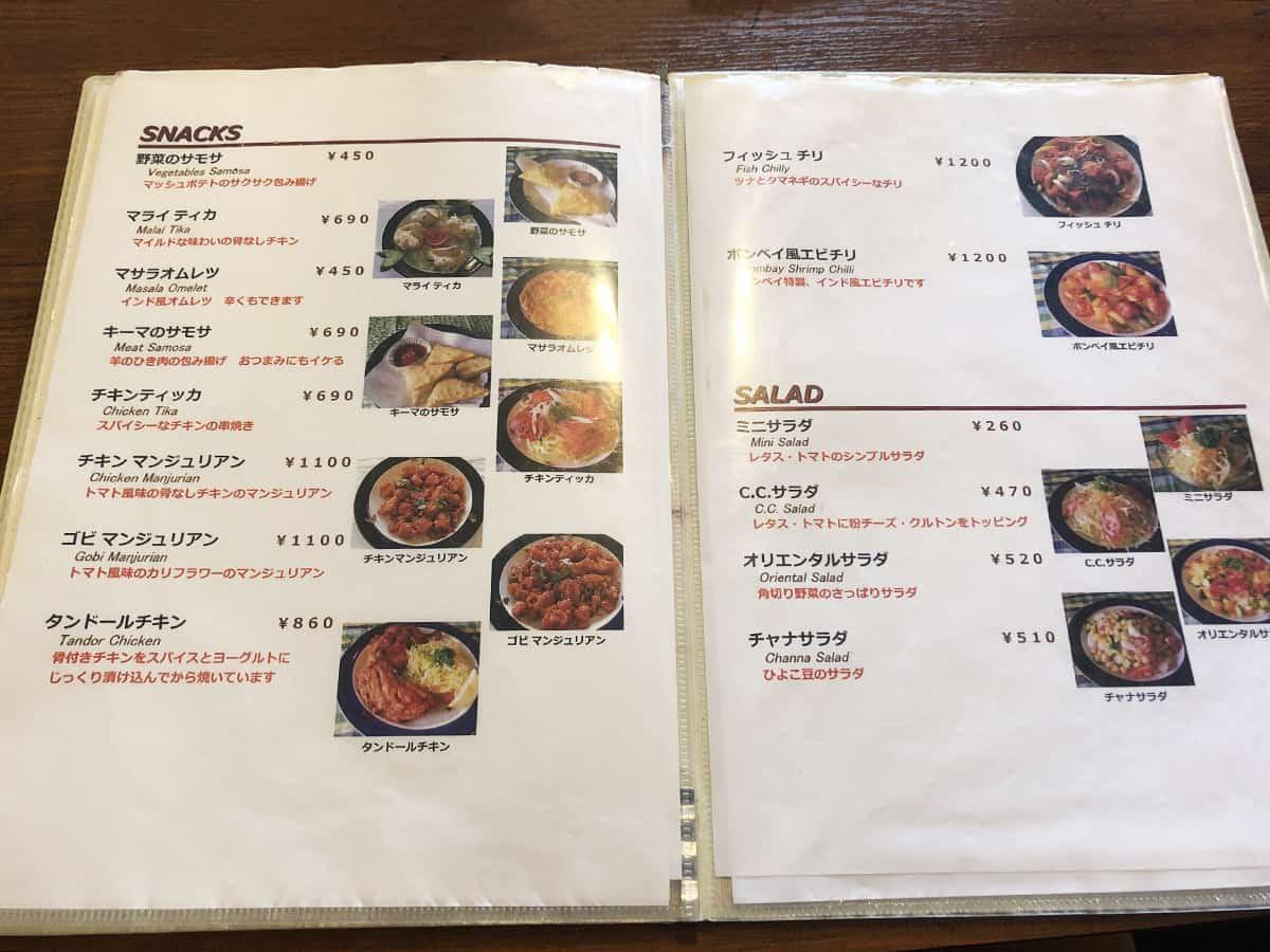 神奈川 厚木 ボンベイ メニュー