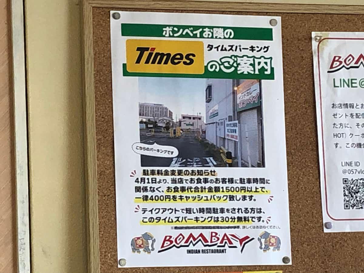 神奈川 厚木 ボンベイ 駐車場割引