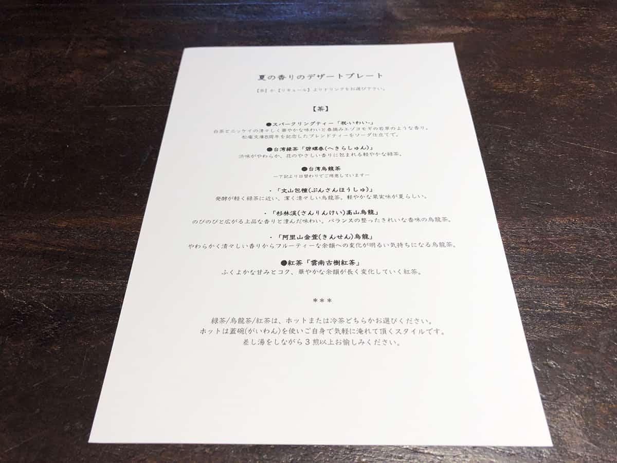 東京 西荻 松庵文庫 メニュー
