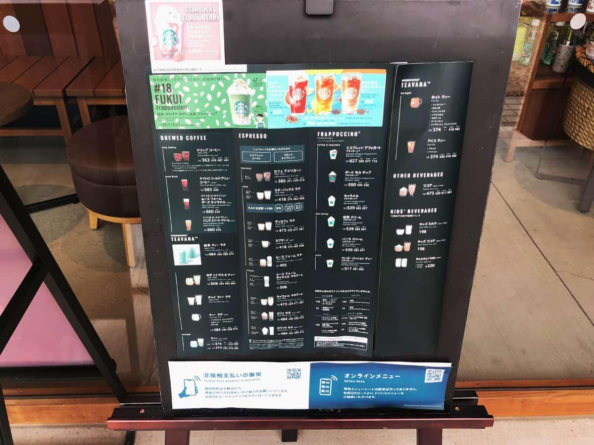 福井 越前 スターバックスコーヒー 武生中央公園店 メニュー